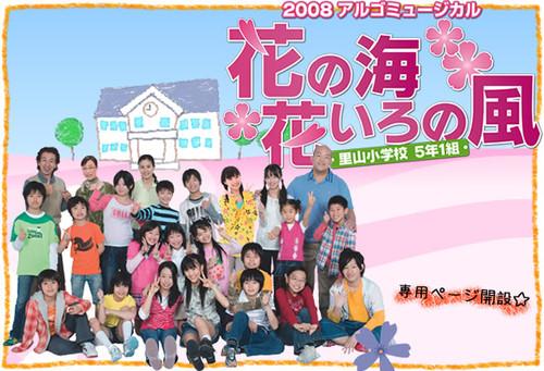2008 アルゴミュージカル 花の海 花いろの風